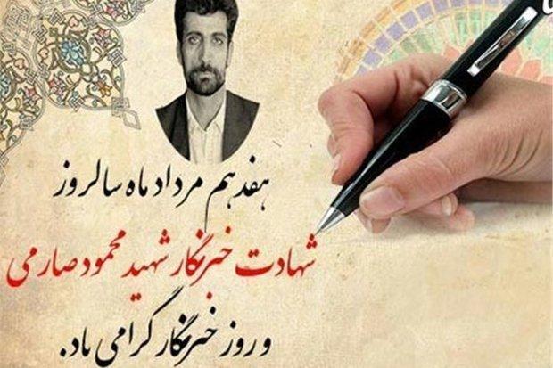 مراسم روز خبرنگار و پاسداشت مقام شهید صارمی در بروجرد برگزار شد
