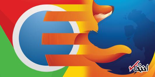 نبرد 2 مرورگر سرشناس با هرزنامه ها ، فایرفاکس و کروم 97 درصد پیغام های مزاحم را مسدود می نمایند