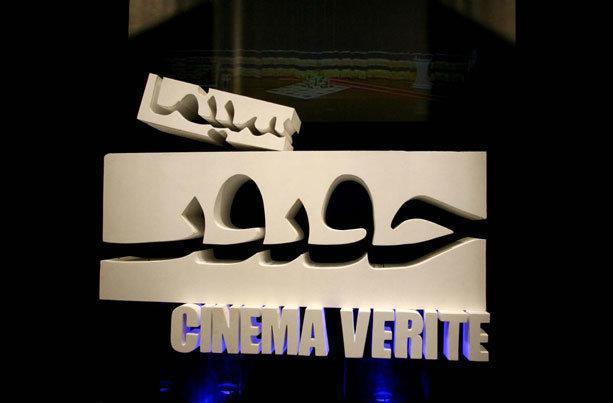 اعلام آثار بخش مسابقه بین الملل جشنواره سینماحقیقت