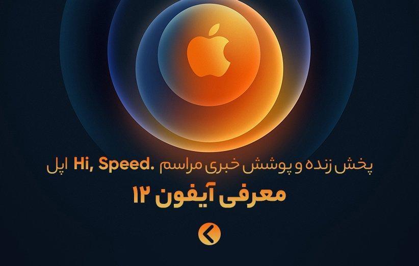 مراسم اپل برای معرفی آیفون 12 (پخش زنده تمام شد)
