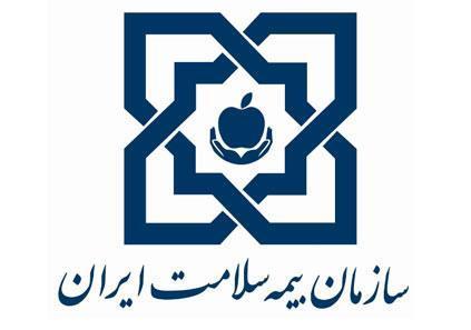 مراکز بیمه سلامت همگانی شیراز (دفاتر پیشخوان دولت مربوطه)