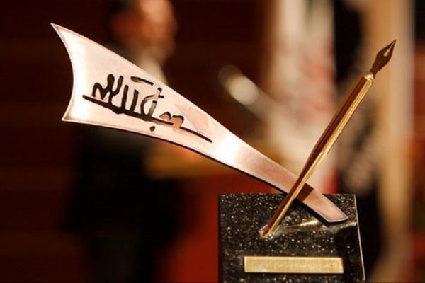 برگزیدگان سیزدهمین دوره جایزه جلال آل احمد معین شدند