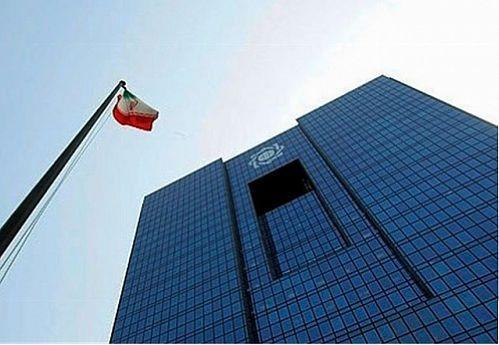 نتیجه حراج اوراق بدهی دولتی 21 بهمن ماه اعلام شد
