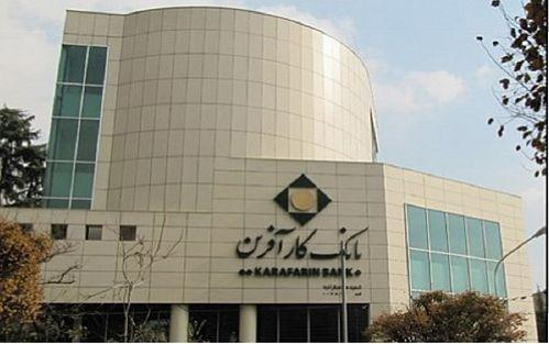 تغییر ساعت کاری شعب بانک کارآفرین در استان اردبیل