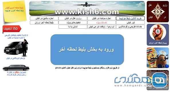 معرفی وب سایت گردشگری kish6.ir