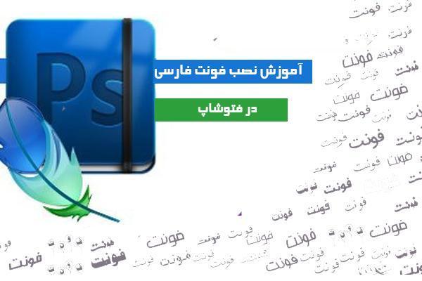 آموزش تصویری نصب فونت فارسی در فتوشاپ