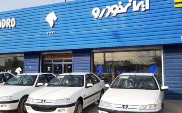 فروش فوق العاده 3 محصول ایران خودرو از 10 تیر 1400