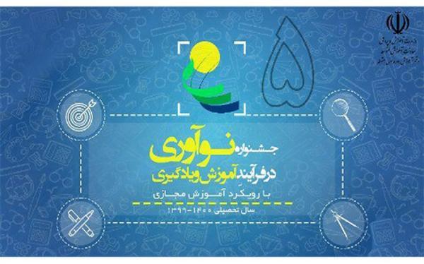 مهلت ارسال آثار به پنجمین جشنواره نوآوری در فرآیند آموزش و یادگیری تمدید شد